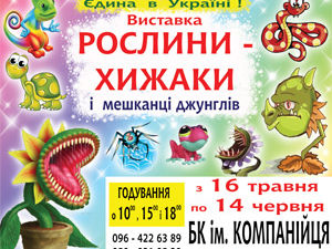 """Виставка """"Рослини-хижаки і мешканці джунглів"""" запрошує гостей!"""