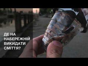 Кропивницький: На Набережній зовсім немає сміттєвих урн (ВІДЕО)