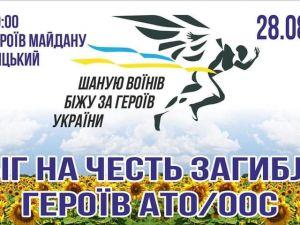 Кропивничан запрошують на забіг на честь загиблих військових