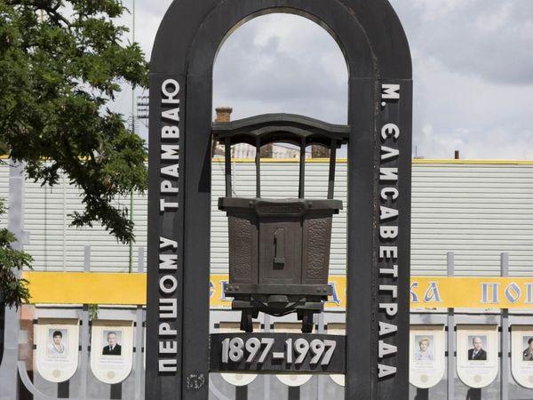 У Кропивницькому є на вулиці з дивною назвою Дворцова доволі оригінальний пам'ятний знак