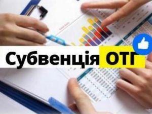 Об'єднані громади Кіровоградщини вимагають від ВР збільшення субвенції