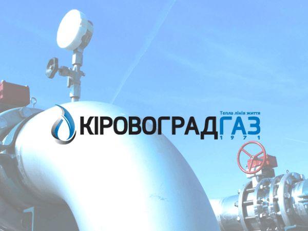 ВАТ «Кіровоградгаз» потребує сім працівників