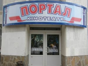 У Кропивницькому кінотеатр ПОРТАЛ відновив свою роботу