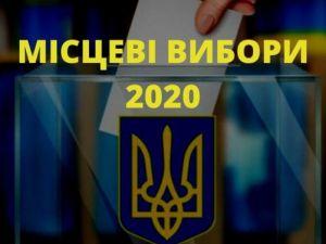 Кропивницький: Сьогодні стартувала виборча кампанія