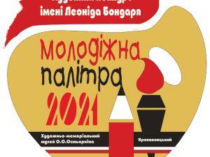 У Кропивницькому оголошується художній конкурс «Молодіжна палітра - 2021»