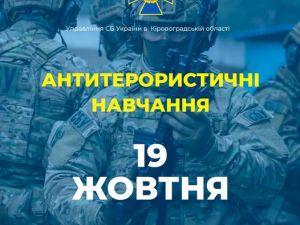СБУ проведе антитерористичні навчання у Кропивницькому