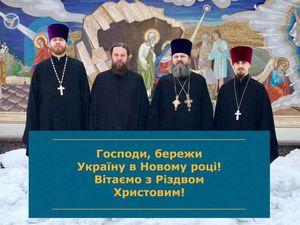 Священики православної церкви вітають вірян з Різдвом Христовим (ВІДЕО)