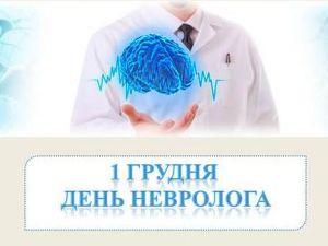 На Кіровоградщині потрібні неврологи