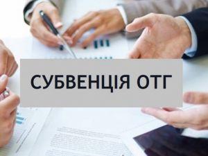 Громади Кіровоградщини нарешті отримали перші кошти субвенції на розвиток