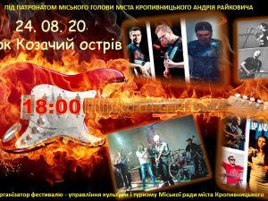 У Кропивницькому відбудеться фестиваль «Рок на Інгулі»