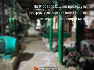 На Кіровоградщині проведуть реструктуризацію газових боргів комунальних підприємств