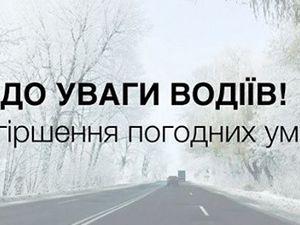 Увага! На Кіровоградщині очікуються ожеледиця і мокрий сніг