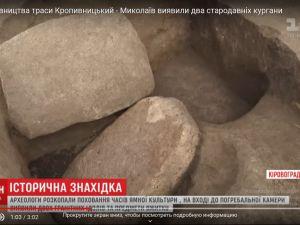 На Кіровоградщині знайшли поховання часів біблійного Мойсея