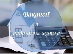 На Кіровоградщині пропонують понад 50 вакансій з наданням житла