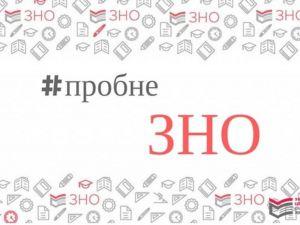 В Україні почалася реєстрація на пробне ЗНО