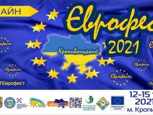 """У Кропивницькому розпочинається """"Єврофест – 2021"""""""