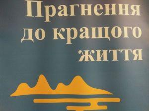 У Кропивницькому презентують фотовиставку «Прагнення до кращого життя»
