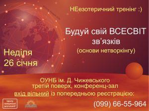 """Кропивничан запрошують на тренінг """"Будуй свій Всесвіт зв'язків"""""""