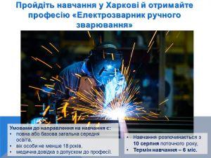 Безробітні кропивничани мають нагоду опанувати фах електрозварника