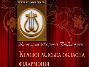 Кіровоградській обласній філармонії потрібні кадри - від артистів балету до водіїв