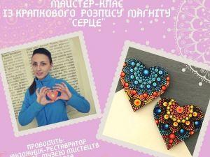 Музей мистецтв запрошує на майстер-клас по розпису магніту «Серце»