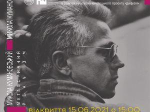 Музей мистецтв представляє твори художника Миколи Кумановського
