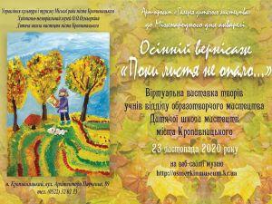 У Кропивницькому юні художники презентують «Осінній вернісаж»