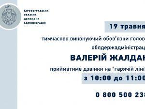 Валерій Жалдак прийматиме дзвінки від жителів Кіровоградщини