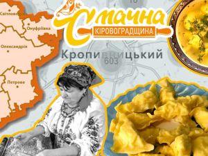 """""""Баба Єлька"""" збирає кошти на збірку кулінарних рецептів """"Смачна Кіровоградщина"""" (ВІДЕО)"""