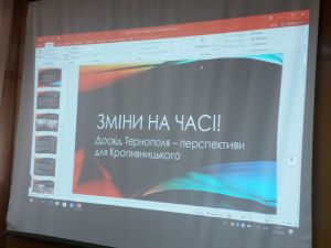 У Кропивницькому представили досвід тернопільських шкіл