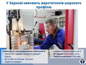 Мешканці Кіровоградщини можуть здобути професію верстатників