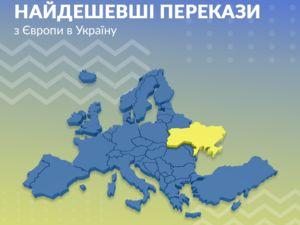 TransferGo та ПриватБанк запускають безкоштовні перекази в Україну
