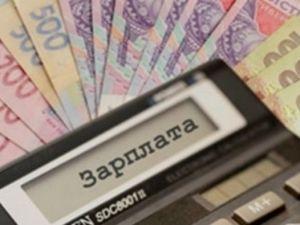 Мінекономіки: На скільки зросла середня зарплата в Україні?