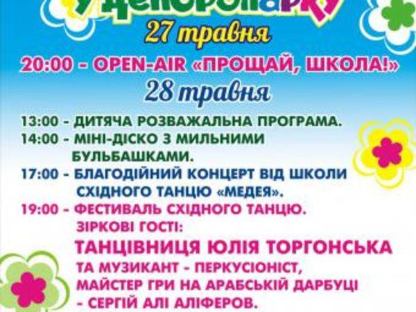 Дендропарк запрошує кіровоградців та гостей міста