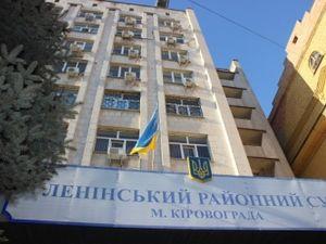 Ленінський районний суд захистив кошти міського бюджету Кропивницького
