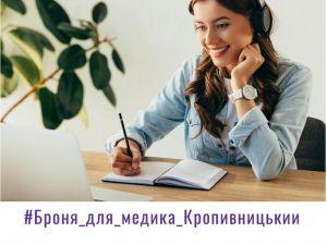 Кропивницький: Як місцеві активісти створили аукціон онлайн-зустрічей