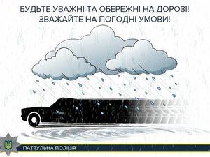 Патрульна поліція попереджає про правильну поведінку на дорозі під час дощу