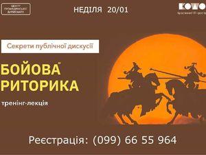 """У Кропивницькому відбудеться тренінг """"«Бойова» риторика"""""""