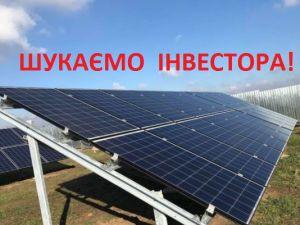 Громада на Кіровоградщині шукає інвестора