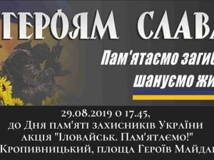Кропивничан запрошують вшанувати героїв Іловайська