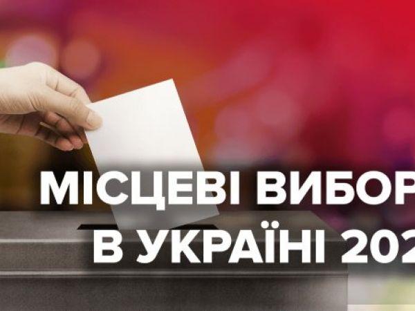 Місцеві вибори: Як кропивничанам змінити місце голосування онлайн