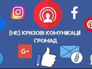 Кіровоградське відділення Асоціації міст запрошує керівників громад на консультацію