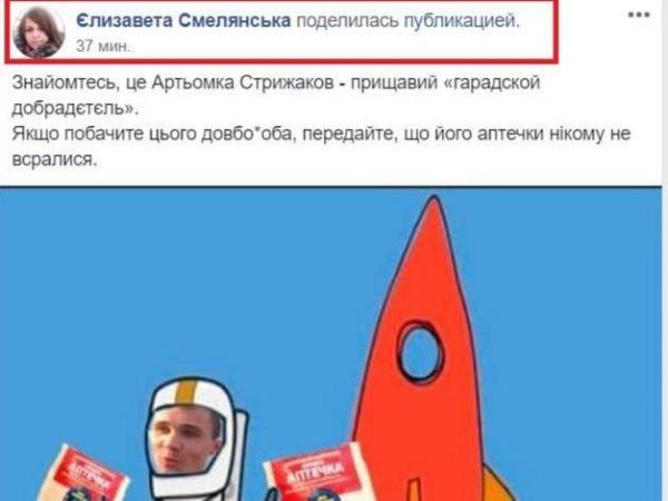 У Кропивницькому Фейсбук-ботоферма працює проти відомих у місті людей
