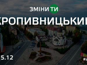У Кропивницькому обговорять які виборчі правила дозволять запустити зміну політичних еліт в країні