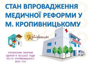 Як впроваджується медична реформа у Кропивницькому