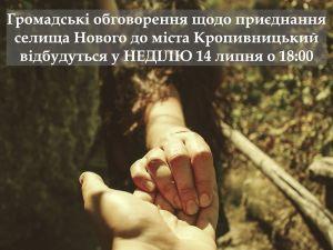 Кропивницький: Новенців запрошують на громадські обговорення