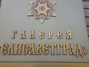 """Галерея """"Єлисаветград"""" запрошує на відкриття виставки одеських художників (ВІДЕО)"""