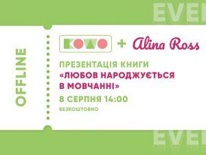 У Кропивницькому презентують роман Аліни Росс