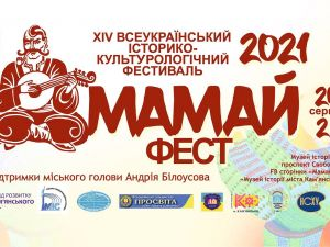 Кропивничан запрошують на Мамай-фест у Дніпрі (ПРОГРАМА)