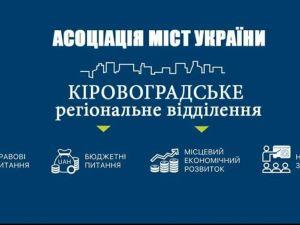 Громади Кіровоградщини досі чекають 60 мільйонів на розвиток